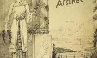 1896_athens_poster.jpg